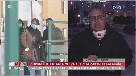 Έκτακτα μέτρα σε Ηλεία, Ζάκυνθο και Αχαΐα λόγω κορωνοϊού - Κλείνουν σχολεία, κινηματογράφοι και θέατρα