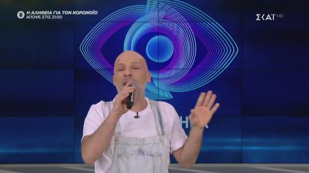 Τραγούδι για το Big Brother σε διασκευή Νίκου Μουτσινά