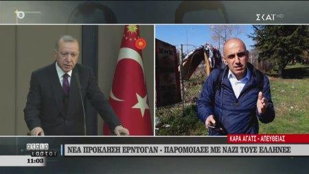 Νέα πρόκληση Ερντογάν - Παρομοίασε με ναζί τους Έλληνες