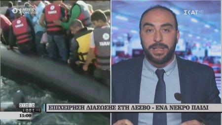 Επιχείρηση διάσωσης στη Λέσβο - Ένα νεκρό παιδί