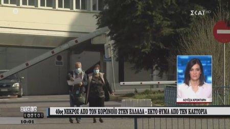 40ος νεκρός από τον κορωνοϊό στην Ελλάδα - Έκτο θύμα από την Καστοριά