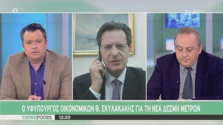 Ο Υφυπουργός Οικονομικών Θ. Σκυλακάκης για τη νέα δέσμη μέτρων