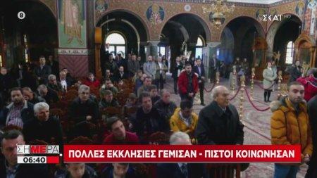 Πολλές εκκλησίες γέμισαν - Πιστοί κοινώνησαν