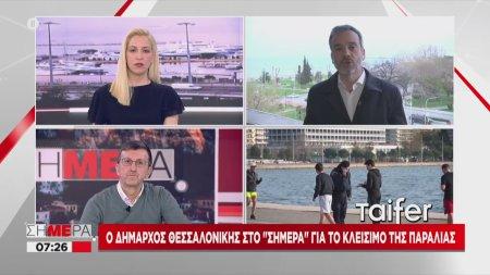 Ο Δήμαρχος Θεσσαλονίκης στο Σήμερα για το κλείσιμο της παραλίας