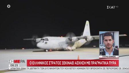 Ο Ελληνικός στρατός ξεκινάει άσκηση με πραγματικά πυρά