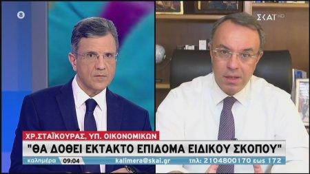 Χ. Σταϊκούρας: Θα δοθεί έκτακτο επίδομα ειδικού σκοπού
