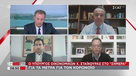 Σταϊκούρας: Η πρώτη μας προτεραιότητα είναι να αυξήσουμε τις δαπάνες του κράτους