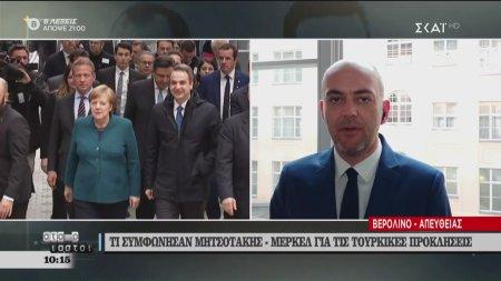 Τι συμφώνησαν Μητσοτάκης - Μέρκελ για τις τουρκικές προκλήσεις