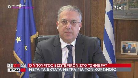 Ο υπουργός εσωτερικών Τ. Θεοδωρικάκος για τα έκτακτα μέτρα