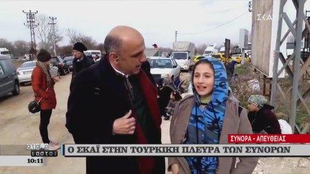 Ο ΣΚΑΪ στην Τουρκική πλευρά των συνόρων