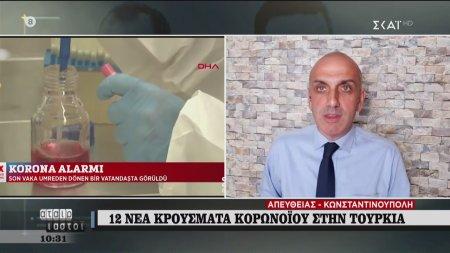 18 συνολικά τα κρούσματα του Κορωνοϊού στην Τουρκία
