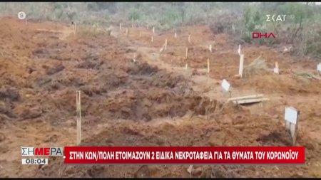 Στην Κωνσταντινούπολη ετοιμάζουν 2 ειδικά νεκροταφεία για τα θύματα του κορωνοϊού