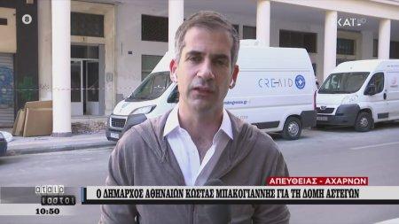 Ο Κώστας Μπακογιάννης μιλάει για τη νέα δομή του δήμου Αθηναίων