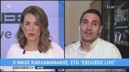 Ν. Κακλαμανάκης: Η Ελλάδα έβαλε τον άνθρωπο πάνω από την οικονομία
