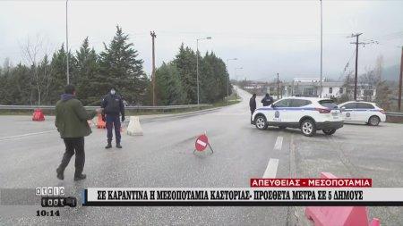 Σε καραντίνα η Μεσοποταμία Καστοριάς - Πρόσθετα μέτρα σε 5 Δήμους