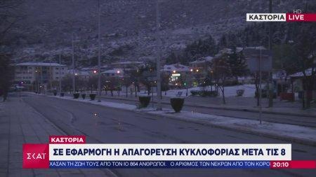 Καστοριά: Σε εφαρμογή η απαγόρευση κυκλοφορίας μετά τις 8