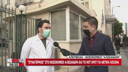 Συναγερμός στο νοσοκομείο Αλεξάνδρα και το Hot Spot για θετική λεχώνα