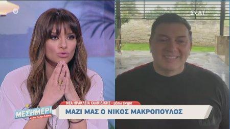 Μαζί μας ο Νίκος Μακρόπουλος