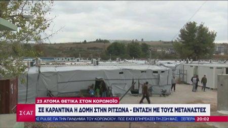 Σε καραντίνα η δομή στη Ριτσώνα - Ένταση με τους μετανάστες