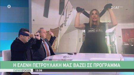Η Ελένη Πετρουλάκη μας βάζει σε πρόγραμμα