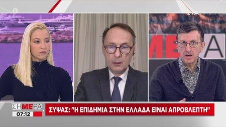 Σύψας: Η επιδημία στην Ελλάδα είναι απρόβλεπτη