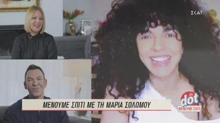 Μένουμε σπίτι με τη Μαρία Σολωμού