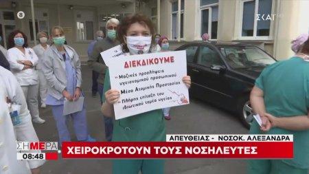 Νοσοκ. Αλεξάνδρα: Χειροκροτούν τους νοσηλευτές