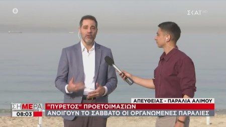 Δήμαρχος Αλίμου: Πρότεινα χρονικό όριο παραμονής στις παραλίες