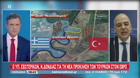 Ο Υπ. Εξωτερικών Ν. Δένδιας για τη νέα πρόκληση των Τούρκων στον Έβρο