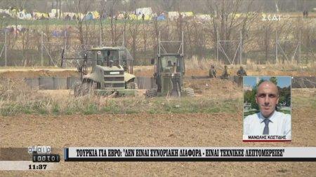 Τουρκία για Έβρο: Δεν είναι συνοριακή διαφορά - Είναι τεχνικές λεπτομέρειες