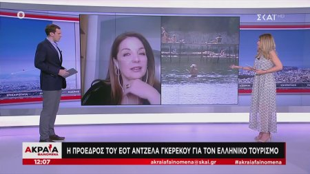 Η Πρόεδρος του ΕΟΤ Άντζελα Γκερέκου για τον Ελληνικό τουρισμό