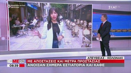 Άνοιξαν σήμερα εστιατόρια και καφέ - Με αποστάσεις και μέτρα προστασίας
