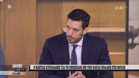 Κυρανάκης: Ο Πολάκης έφυγε τρέχοντας από την προανακριτική