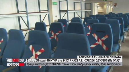 Με νέο πρωτόκολλο στα πλοία - Ξεκίνησαν οι μετακινήσεις προς την Κρήτη