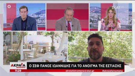 Ο σεφ Πάνος Ιωαννίδης για το άνοιγμα της εστίασης