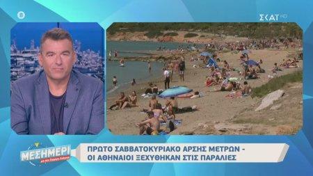 Οι Αθηναίοι ξεχύθηκαν στις παραλίες