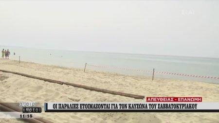 Οι παραλίες ετοιμάζονται για τον καύσωνα του Σαββατοκύριακου