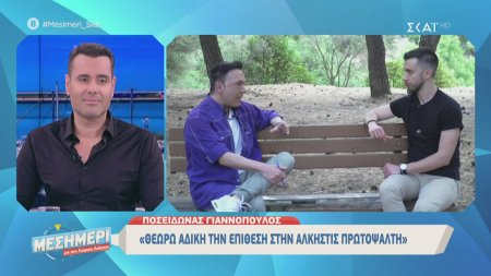 Ποσειδώνας Γιαννόπουλος: Θεωρώ άδικη την επίθεση στην Άλκηστις Πρωτοψάλτη