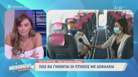Πως θα γίνονται οι πτήσεις με ασφάλεια