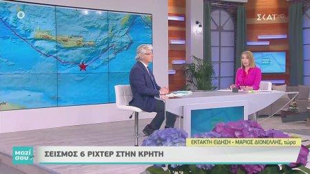 Σεισμός 6 Ρίχτερ στην Κρήτη | 02/05/2020