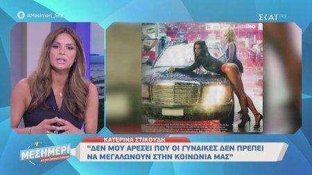 Κ. Στικούδη: Δεν μου αρέσει που οι γυναίκες δεν πρέπει να μεγαλώνουν στην κοινωνία μας
