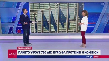 Ταμείο Ανάκαμψης - Η Ελλάδα θα πάρει 22,5 δις ευρώ