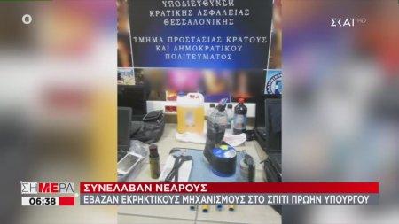 Συνέλαβαν νεαρούς την ώρα που έβαζαν εκρηκτικούς μηχανισμούς στο σπίτι πρώην υπουργού