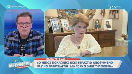 Βάσια Τριφύλλη: Ο Νίκος Κοκλώνης έχει απωθημένο να γίνει παρουσιαστής, δεν το έχει όμως τηλεοπτικά