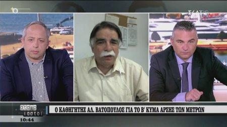Ο καθηγητής Α. Βατόπουλος για το Β΄κύμα άρσης των μέτρων