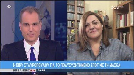 Η Βίκη Σταυροπούλου για το πολυσυζητημένο σποτ με τη μάσκα