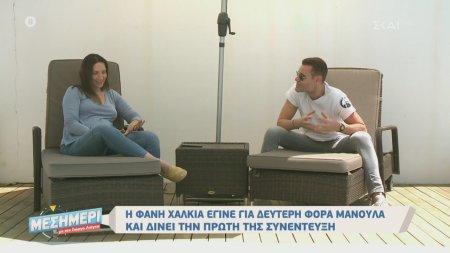 Η Φανή Χαλκιά έγινε δεύτερη φορά μανούλα και δίνει την πρώτη της συνέντευξη