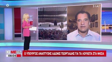 Γεωργιάδης στον ΣΚΑΪ: Τελευταίο μέτρο το λουκέτο - Εξόφθαλμη η παραβίαση στη Μύκονο | 08/06/2020