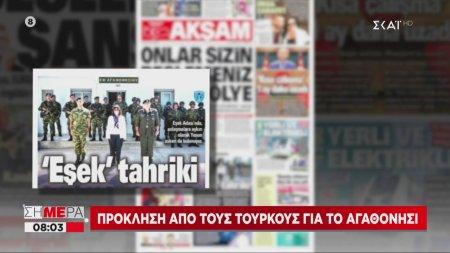 Πρόκληση από τους Τούρκους για το Αγαθονήσι | 30/06/2020