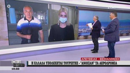 Η Ελλάδα υποδέχεται τουρίστες -